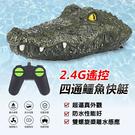 2020 夏天爆紅 仿真鱷魚頭遙控船 抖音鱷魚船 水上惡搞兒童玩具船 鱷魚遙控船 遙控玩具