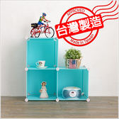 床頭櫃 3格DIY百變收納櫃 創意收納組合櫃 鞋櫃鞋架 屏風櫃 書架 《生活美學》