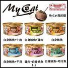 *WANG*【24罐】SEEDS聖萊西 MyCat我的貓 機能餐貓罐85g 貓罐頭 六種口味 新品上市