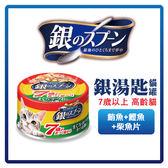 【日本直送】銀湯匙 貓罐-7歲以上熟齡貓-鮪魚+鰹魚+柴魚片 70g 可超取(C002H04-1)
