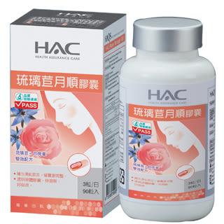 【永信HAC】琉璃苣月順膠囊(90粒/瓶)