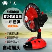 小風扇 小電風扇迷你學生宿舍床上辦公室臺式靜音家用夾搖頭寢室電扇  【快速出貨】