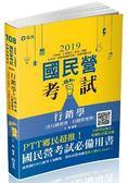 行銷學(含行銷管理、行銷管理學)(中華電信、自來水、台菸酒、經濟部國營事業、郵局