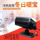 車載暖風機 12-24v取暖器挖機車內製熱電暖氣汽車用速熱風扇加熱器