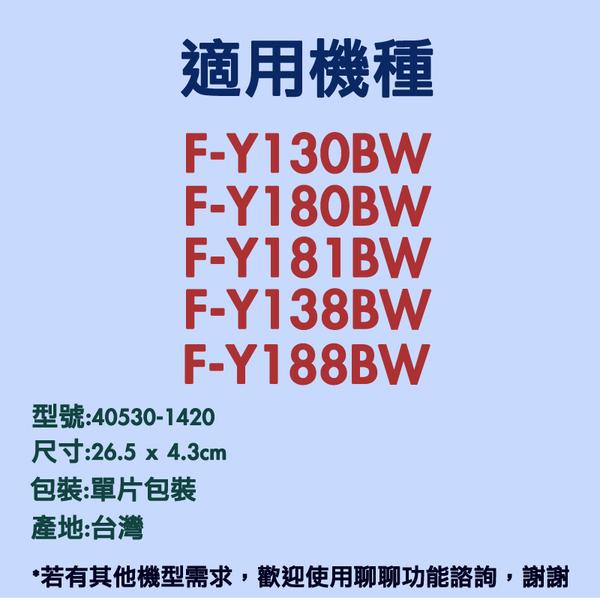 【LFH 四合一清淨濾網】適用 國際牌 43530-0200除濕機濾網 F-Y12CW F-Y16CW F-Y101BW