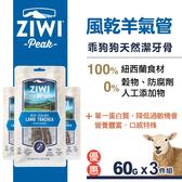 【SofyDOG】ZiwiPeak巔峰 乖狗狗天然潔牙骨-羊氣管 三件組