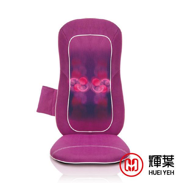 福利品 / 輝葉 極手感輕巧按摩椅墊HY-501