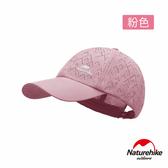 Naturehike 燒花基本款戶外透氣休閒防曬棒球帽 鴨舌帽 粉色