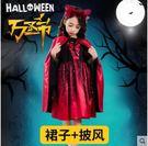萬聖節兒童服裝女童吸血鬼女巫角色扮演小紅帽蝙蝠公主裙南瓜披風【W15+披風】