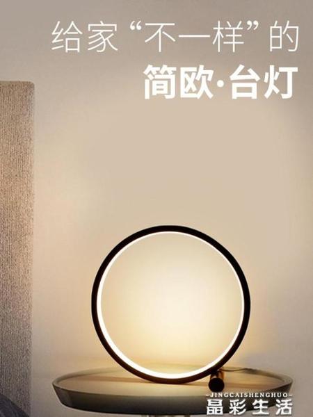 小夜燈觸摸感應燈臺燈床頭柜多功能臥室智能簡約圓形現代創意拍拍小夜燈 晶彩