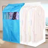 米奇龍防塵袋衣罩 衣服防塵罩衣服套防塵套衣物防塵袋衣罩防塵套