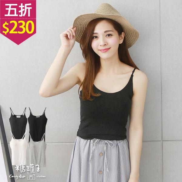 【五折價$230】糖罐子純色罩杯細肩帶背心→現貨【E43289】