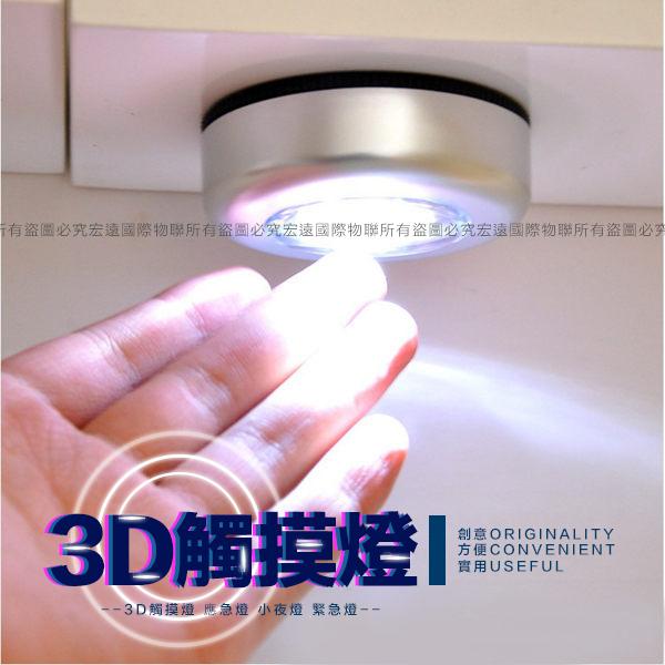 創意方便實用3D觸摸燈 拍拍燈 應急燈小夜燈LED燈頂燈【H00228】