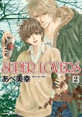 書SUPER LOVERS (2 )