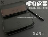 【商務腰掛防消磁】HTC Desire12 s Desire12+ U12+ U12Life Desire19+ U19e S 橫式腰掛皮套手機套袋