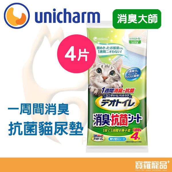 一周間消臭抗菌貓尿墊 4片【寶羅寵品】