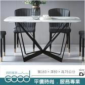 《固的家具GOOD》735-02-AM 千葉5.3尺理石餐桌【雙北市含搬運組裝】
