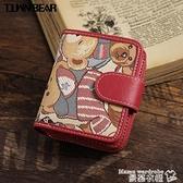 短夾 天天維尼熊短款小錢包女韓版可愛折疊時尚小清新零錢包多功能卡包 交換禮物 曼慕