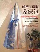 (二手書)純手工縫製環保包:善待地球35Bag!