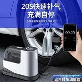 充氣泵 尤利特充氣泵車載汽車12v小轎車車用輪胎便攜式自動打氣泵打氣筒 城市科技