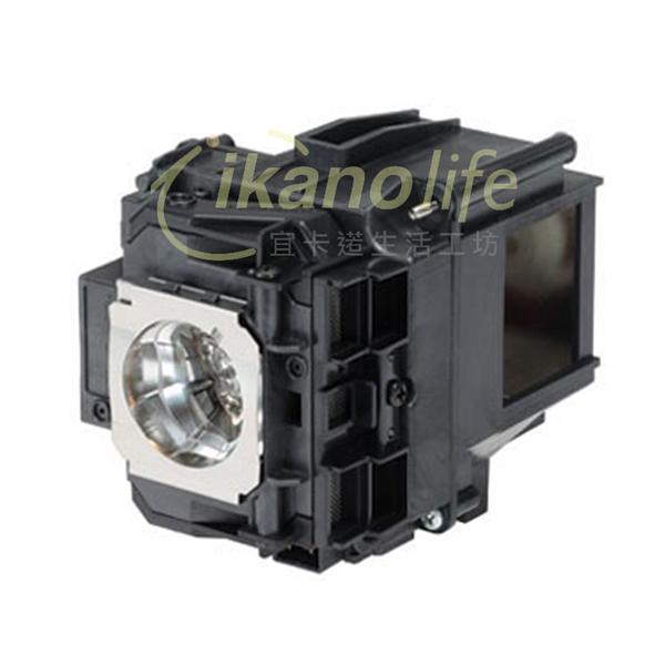 EPSON-原廠原封包廠投影機燈泡ELPLP76/ 適用機型EB-G6150、EB-G6550WU、EB-G6800