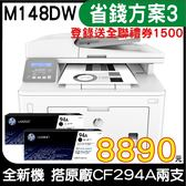 HP LaserJet Pro MFP M148dw【搭CF294A二支 登錄送禮券1500】 無線黑白雷射雙面事務機搭原廠