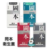 岡本衛生套 保險套(10入) 輕薄系列 : 蝶之薄型、潮感潤滑型、輕薄貼身型、混合潤薄型