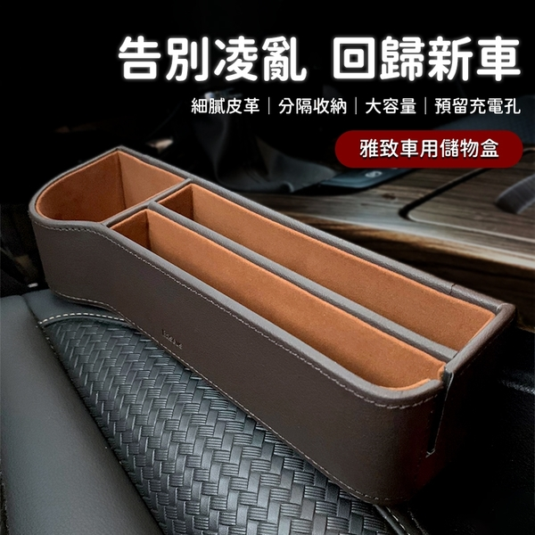 倍思 雅致車用儲物盒 汽車座椅縫隙儲物收納盒