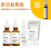 The Ordinary 保濕補水精華組