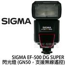 SIGMA EF-500 DG Super 閃光燈 (出清特價 24期0利率 免運 恆伸公司貨) 支援 TTL 無線閃燈