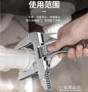 扳手衛浴扳手工具多功能短柄大開口萬能活動...