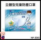口罩 藍鷹牌 台灣製兒童防塵口罩 NP-...