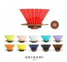 金時代書香咖啡 日本 ORIGAMI 摺紙咖啡陶瓷濾杯組 M 第二代 -11色 含木質杯座