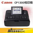 現貨 贈54張相紙 便攜4X6相簿 Canon SELPHY CP1300 相片印表機 公司貨 台南 晶豪野