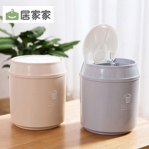 居家家桌面迷你垃圾桶客廳帶蓋紙簍創意家用茶幾垃圾盒小號垃圾筒元宵節限時鉅惠