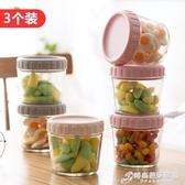 可愛旅行密封罐玻璃小號便攜零食分裝瓶糖果收納保鮮盒儲物罐迷你 時尚芭莎