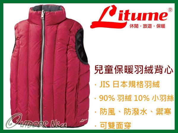 ╭OUTDOOR NICE╮意都美LITUME 兒童直車格雙面穿羽絨背心 紅色 C235 S號 零碼特價 防風 防潑水 禦寒保暖