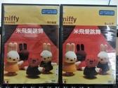 挖寶二手片-THD-104-正版DVD-動畫【米飛愛跳舞 1-2/2碟】-YOYOTV(直購價)海報是影印