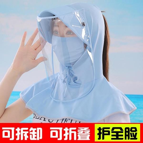 防飛沫帽子 防曬帽子女遮臉防紫外線防飛沫隔離風沙面罩兒童遮陽帽騎車太陽帽 寶貝計畫