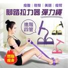腳踏拉力器彈力繩 四管拉力器 拉力繩 健身器材 瘦身瘦肚子瘦腰 減肥練腹肌健腹 運動輔助器材