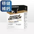 UNIQMAN 強健鴕鳥精 膠囊 (60粒/盒)