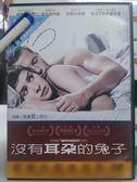 影音專賣店-L10-052-正版DVD*電影【沒有耳朵的兔子1】-馬提亞斯史維克福