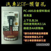 「炫光LED」HONDA-USB預留孔 插座充電孔 車充 車用充電器  2A雙出 手機/平板充電