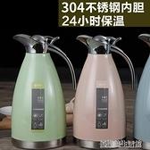 不銹鋼真空保溫壺家用開水瓶熱水瓶水壺戶外大容量熱水壺2升暖瓶 【優樂美】