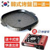 【韓國Joyme】兩用烤盤/不沾鍋烤盤+卡式爐PA-02_K0