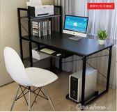 辦公桌 簡易電腦臺式桌家用簡約經濟型 電腦桌帶書架現代書桌組合辦公桌 全館免運 igo