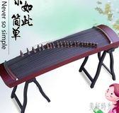 迷你小古箏素面入門初學者練習古箏琴 便攜式古箏兒童古箏練指器TT3492第1『美好時光』
