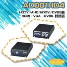 高雄/台南/屏東監視器 AD001HD4 HDTVI/AHD/HDCVI/CVBS轉 HDMI VGA CVBS 轉換器