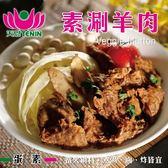 【天恩素食】素涮羊肉300克(蛋素)