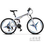 山地車自行車21 速一體輪摺疊變速26 寸單車NMS 小明同學
